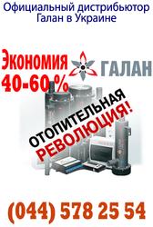 Котлы Галан продажа в Черновцах