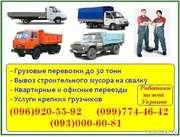 Грузовые перевозки Черновцы. Перевозка мебели,  шкаф,  коробки вещи стул