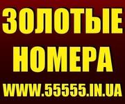 Красивые и Золотые номера МТС,  Киевстар,  Лайф,  Билайн. Лучшие цены