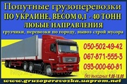 Попутные грузоперевозки Черновцы - Киев - Черновцы,  Украина