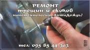 Ремонт АвтоСтекла