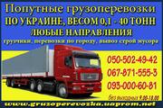 Вантажні перевезення комбайна Чернівці. Перевезення трактора