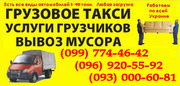 Грузоперевозки дрова Черновцы. ПЕРЕВОЗКА дров,  брус в Черновцах