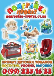Прокат детских товаров и игрушек Поиграйка-прокат Черновцы