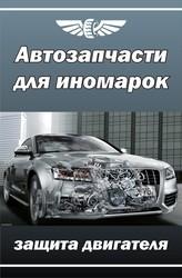 Продажа авто запчастей к иномаркам