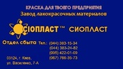057-ЭП грунтовка ЭП057 грунтовка ЭП-057 ЭП от производителя «Сiопласт»