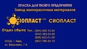 Эмаль КО КО 8104 8104 эмаль Интерцинк 52- КО-084 Состав продукта Раств