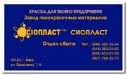 057-ЭП-057 ГРУНТОВКА ЭП-057 ГРУНТОВКА ЭП057 ЭМАЛЬ ХС-5226 ОТ 20 КГ. ИЗ