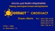 Эмаль КО-868 КО-868/ ГОСТ(ТУ) 24.3-25218036-002:2007 (л)эмаль КО-868:
