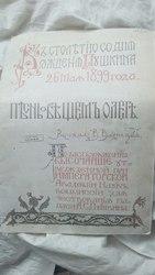 Книга Песнь о вещем Олеге,  1899 г