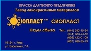 Грунтовка ХС-059/ {C-010 грунтовка ХС-059 грунтовка ХС-059*шпатлевка Э
