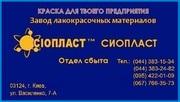 Грунтовка ХС-068/ {C-04 грунтовка ХС-068 грунтовка ХС-068*эмаль  ПФ-11