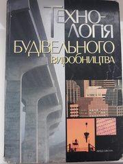 Техническая литература (сфера строительства)