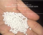 Вторичная гранула ПС УПМ. Гранула вторичка ПНД. ППР. ПЕ100,  ПЕ80